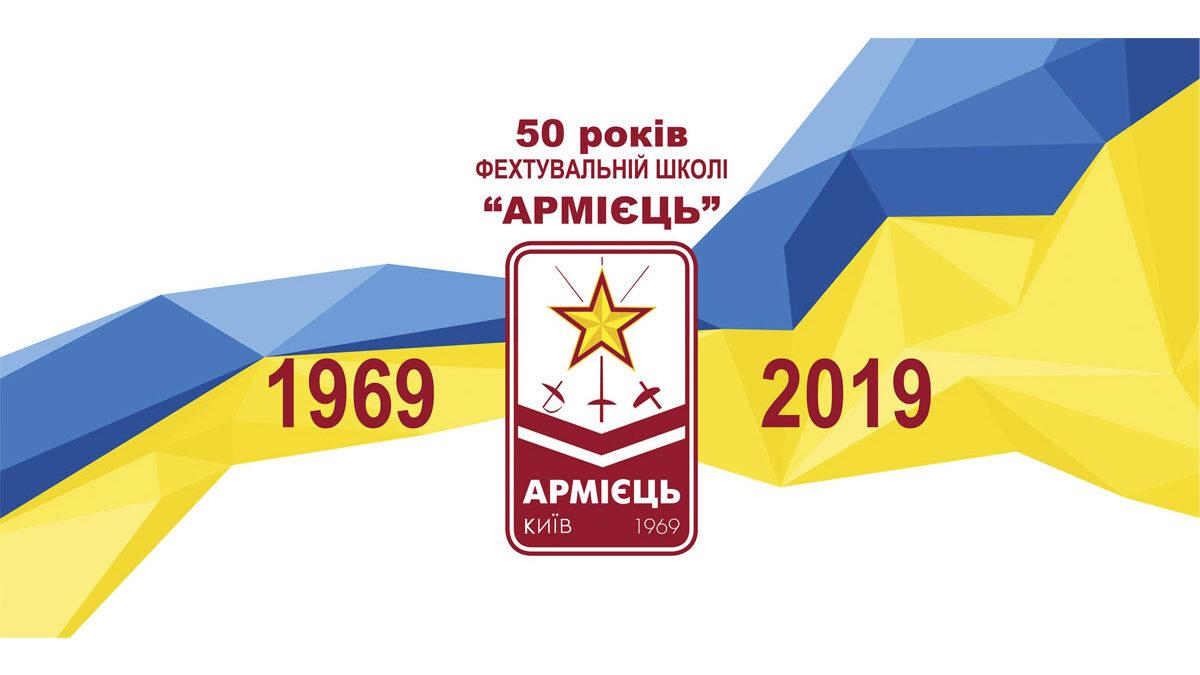 """Новий директор ДЮСШ """"Армієць"""""""